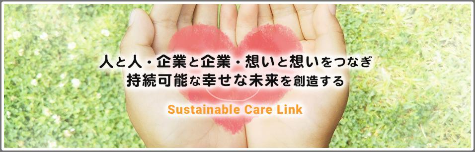 サスケアリンク   介護経営の情報サポート